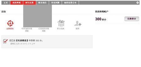 舆观Yougov调查网