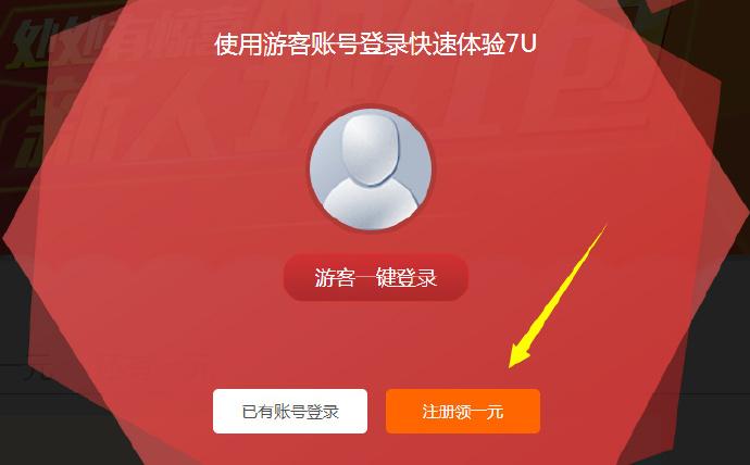 7U分享网络简单1元红包(站长测试有效)