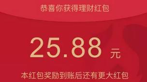 微信理财通投资1000撸25~58元红包