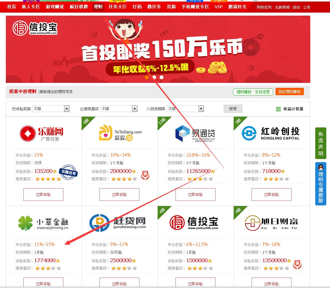 小草金融,投资100月撸15元