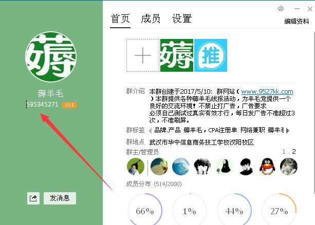 原来QQ群已经被腾讯封停。