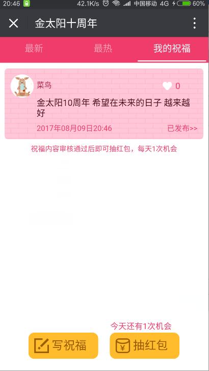 """微信关注""""国信证券""""抽红包(非必中)"""