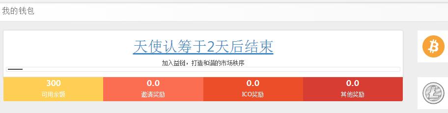 益链-注册领300个虚拟币。价格未知