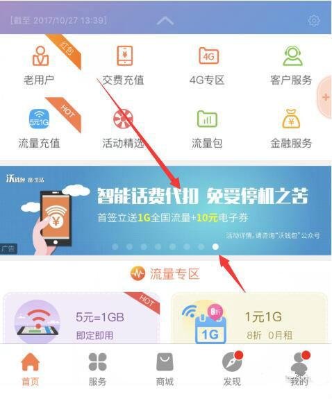 联通用户领取10元话费+1G流量。