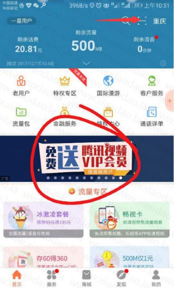 联通用户免费领取1元腾讯视频VIP