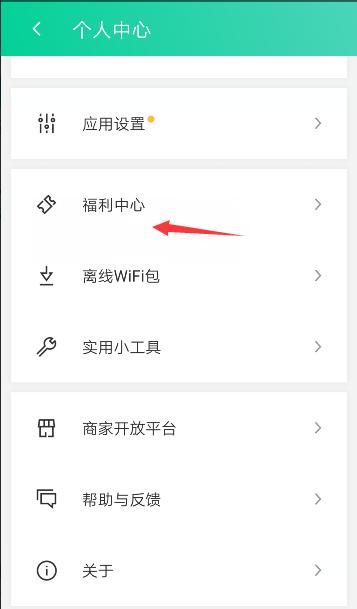 腾讯WiFi,免费领取腾讯视频VIP+QQ音乐VIP
