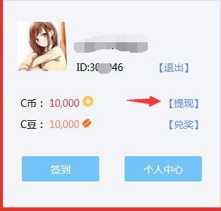 兜财神,新用户直接提现1元。
